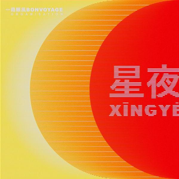 Xingye